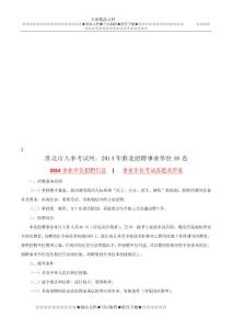 淮北市人事考试网:2014年..