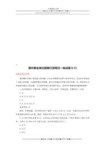 漳州事业单位招聘行测每日..
