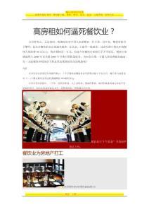 20120823高房租如何逼死餐..