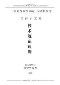 上海建筑装饰装潢公司给排水施工参考