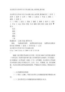 [指导]北京联合大学09年专升本录取方案,成考网_教育城