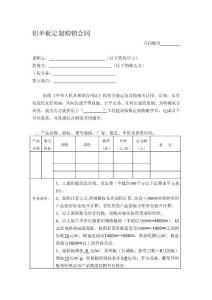 铝单板定制购销合同[管理资料]
