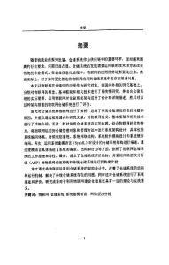 基于物联网环境的仓储系统架构的研究.pdf..pdf