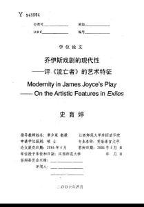 乔伊斯戏剧的现代性——评《流亡者》的艺术特征