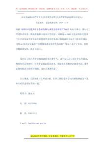 2010年深圳市民营及中小企..