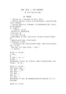 2016新编《初级汉语口语》上册教案,第1--30课