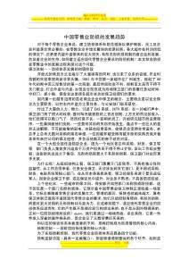 中国零售业防损的发展趋势