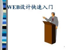 WEB设计快速入门