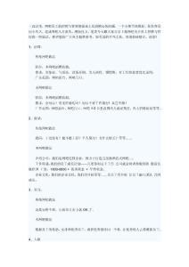 网吧员工的招聘与管理【精选文档】