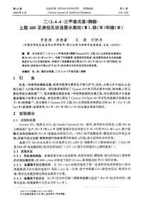 二(2,4,4-三甲基戊基&..