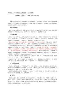 [新版]华中农业大学天然社科卒业论文标准