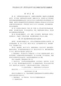 华南农业大学工程学院本科生综合测评及评优实施细则