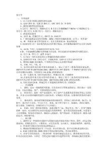 2013年江苏省物流师考试《物流信息技术》模拟试题(含答案) 第五章