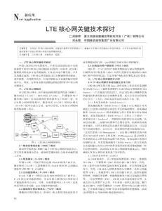 lte核心网关键技术探讨