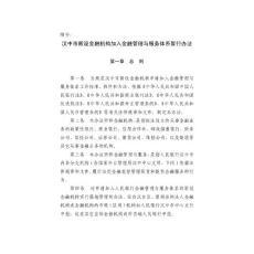 汉中市新设金融机构加入金融管理与服务体系暂行办法