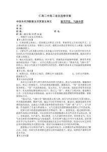 《中国古代诗歌散文欣赏》第五单元《_散而不乱_气脉中贯》导学案