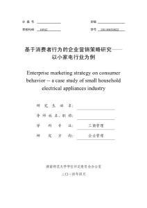 4.12基于消费者行为的企业营销策略研究——以小家电行业为例打印店排版稿
