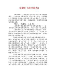 《聂隐娘》仙剑不绝的传说[权威资料]
