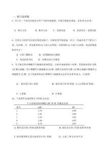 [指导]统计学2班的重点,参..
