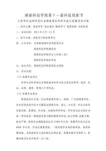 湖南科技学院科技创新节社科类论文竞赛活动方案
