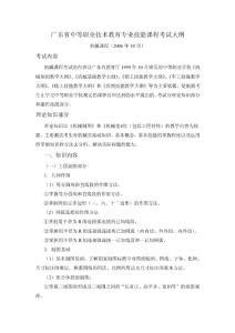 广东省中等职业技术教育专业技能课程考试大纲