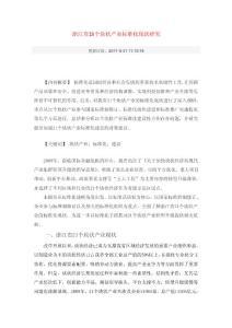 【最新资料】浙江省21个块..