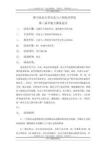 四川农业大学信息与工程技术学院