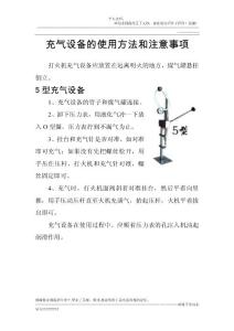 充气设备的使用方法和注意..