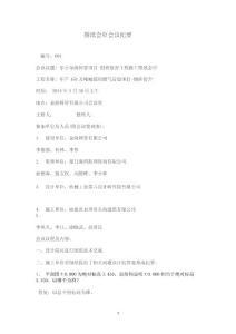 [精品文档]图纸会审会议纪要.doc2
