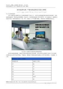 如何选择电视 平板电视选购..