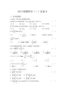 2013级微积分二总复习题目