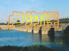 《第六课——卢沟谣课件》小学音乐湘文艺版五年级下册4207.ppt