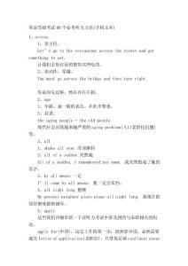 [趣读]英语等级测验60个必..