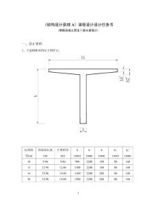 钢筋混凝土T梁设计