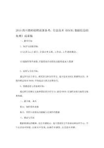 [讲稿]2015四川教师招聘说..