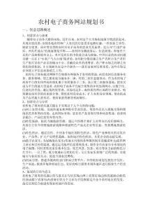 农村电子商务网站策划书
