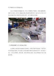 美军F1到F35 战机科普