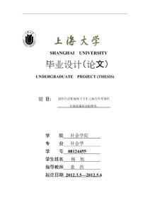 组织合法性视角下关于上海..