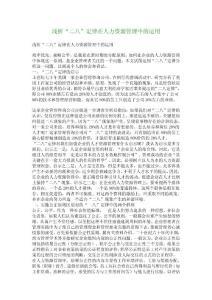 """【管理学论文】浅析""""二八""""定律在人力资源管理中的运用"""