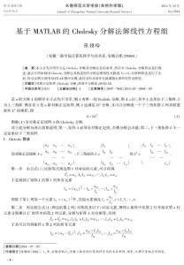 基于MATLAB的Cholesky分解法解线性方程组