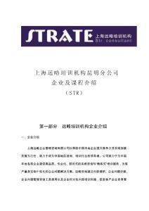 上海遠略咨詢培訓機構介紹資料1(1)