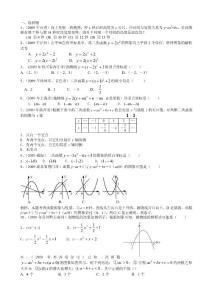2009中考分类汇编-二次函数