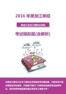 2016年黑龙江生态工程职业..