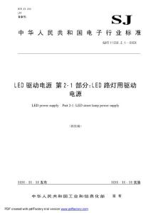 LED驱动电源_第2-1部分:..