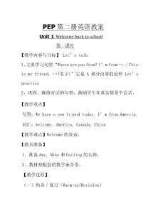 PEP第二册英语教案