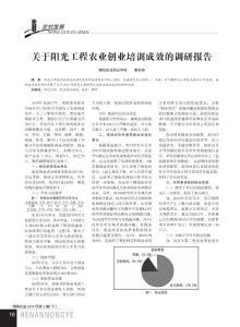 关于阳光工程农业创业培训成效的调研报告