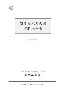 微波技术与天线实验指导书(2017年版)