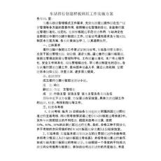 车站推行创建样板班组工作实施方案(总)【精选】