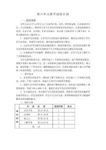 6-9单元苏教版三年级下册教案表格式