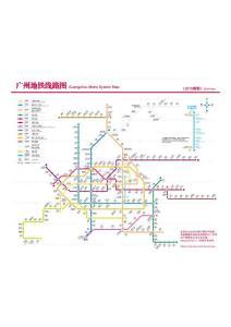 广州地铁线网规划